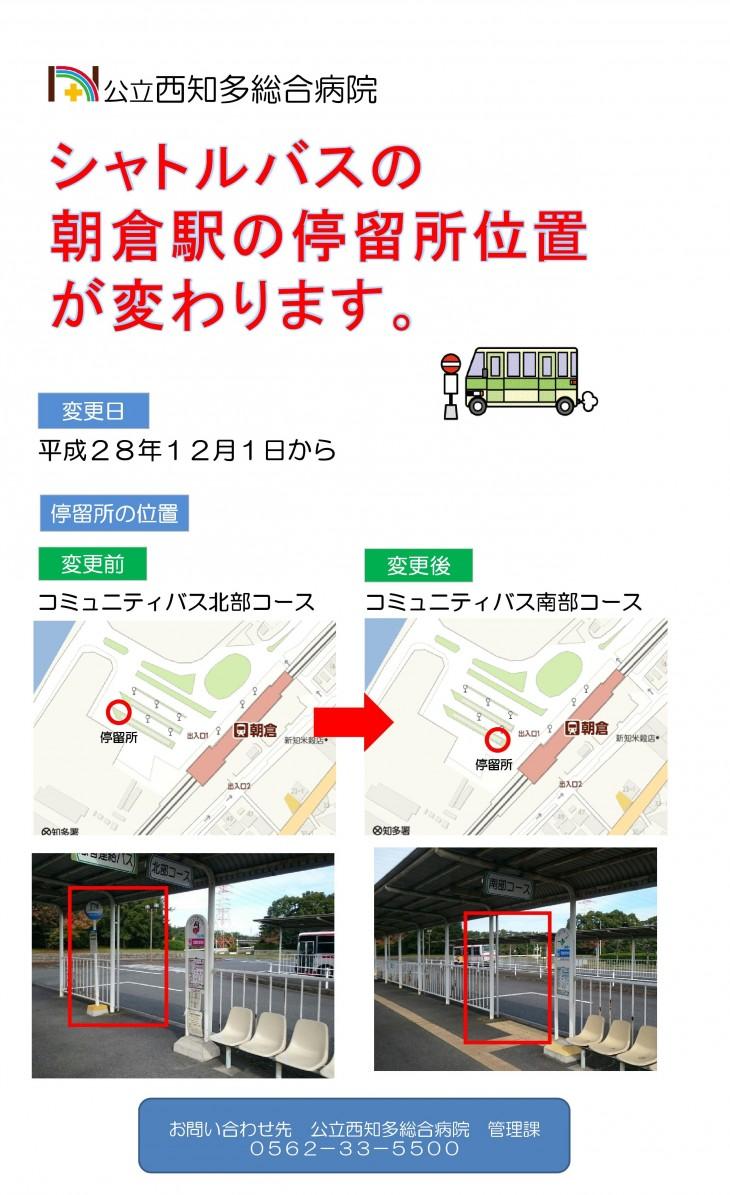 シャトルバス停留所変更案内28.12.01