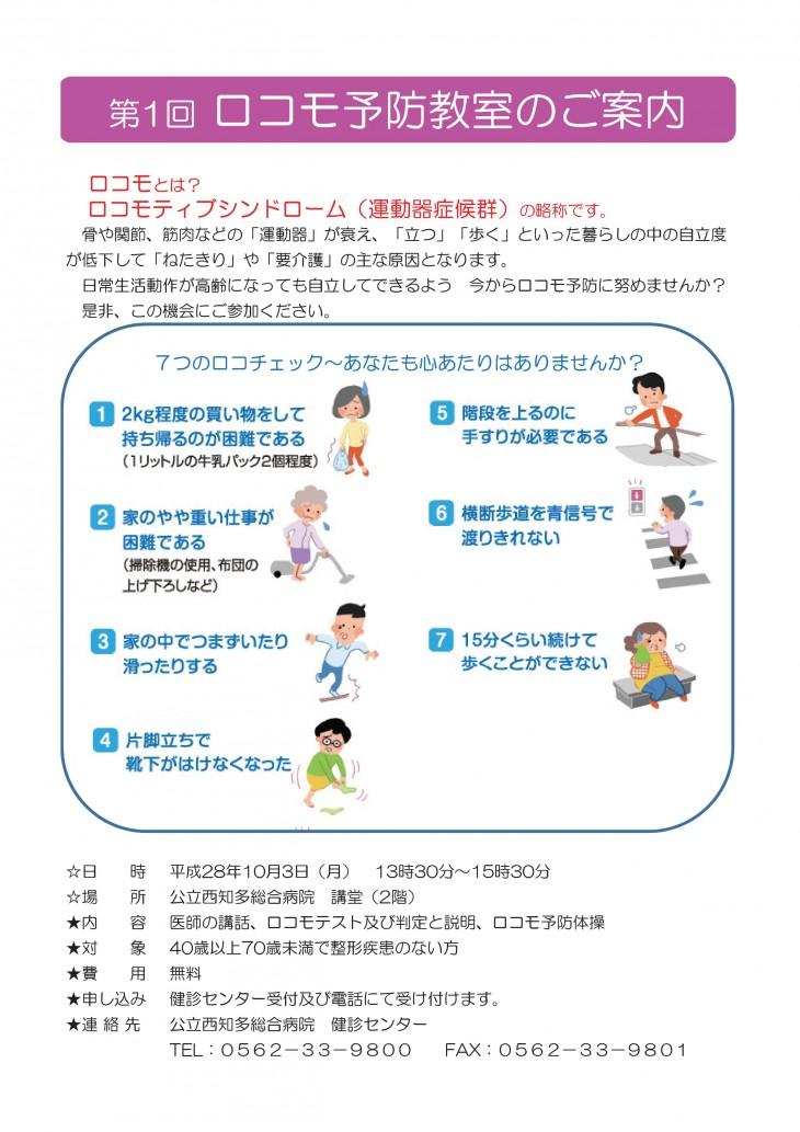 ロコモ予防教室のご案内(ポスター)