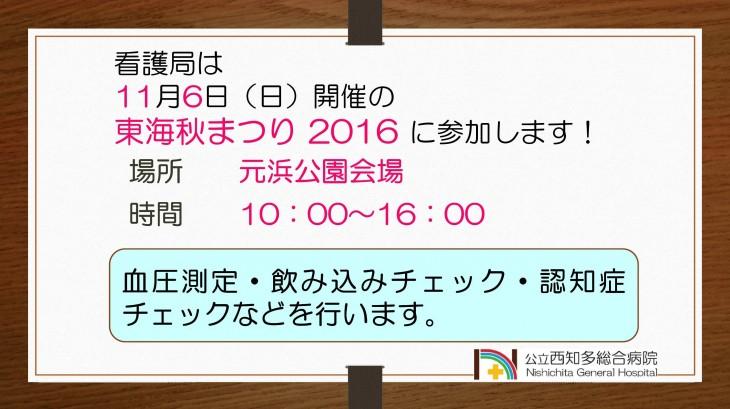 新1 2016東海市フェスティバルコンテンツプレゼンテーション1-002-001