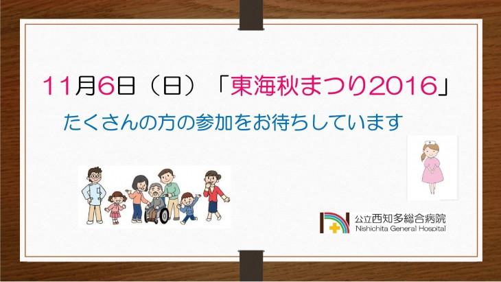 2016東海市フェスティバルコンテンツプレゼンテーション1-002