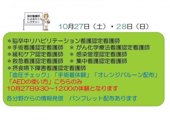 2018知多秋祭り2(ホームページ・1階ディスプレイ用)-002